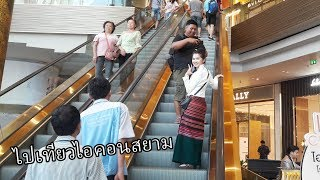 EP 59 - Hello Thailand ครั้งแรกที่ได้มาเที่ยวไอคอนสยาม First time have a chance at the Icon Siam