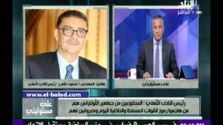 بالفيديو.. طاهر: فصل أي عضو أساء لمؤسسات الدولة.. والاعتذار غير منطقي