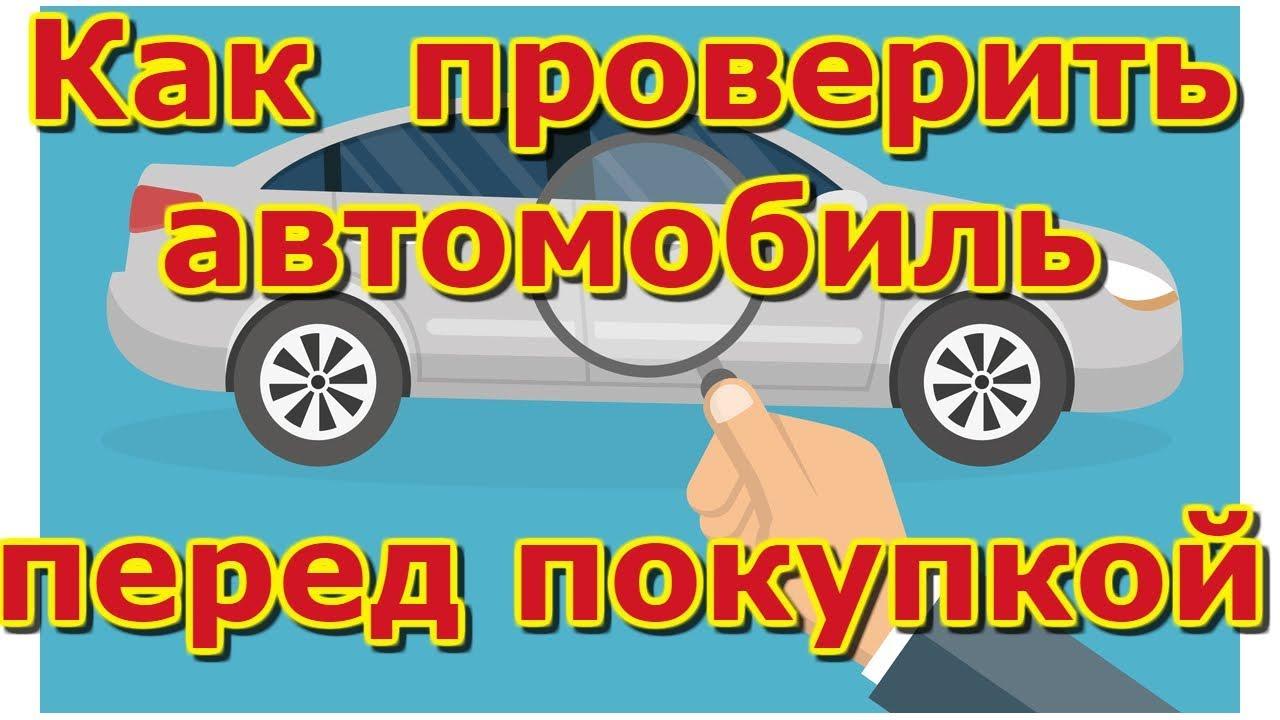Как проверить авто перед покупкой I совет юриста