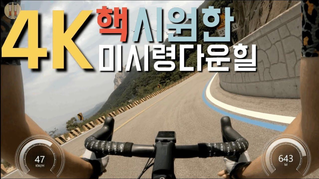 4K) 더운날에는 시원한 미시령 다운힐!  Misiryung Downhill !!!