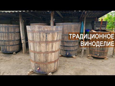 Традиционное виноделие по Молдавски. Как делают домашнее вино?