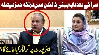 Final Message of Nawaz Sharif and Maryam Nawaz from London   6 July 2018   Express News