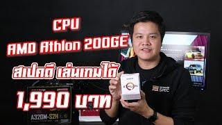 PC Review EP69-คุ้มเวอร์!! AMD Athlon 200GE จัดสเปคเล่นเกมได้ในงบหลักพัน