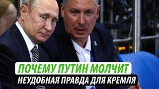 Почему Путин молчит. Неудобная правда для Кремля