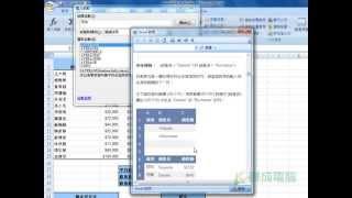 【Excel 2007】密技-尋找適當函數的方法