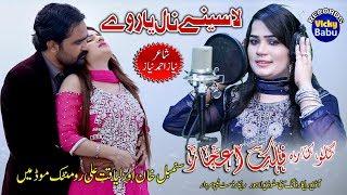 La Siny Nal Yar Way | Falak Ijaz | Sunmbal Khan | Latest Punjabi And Saraiki Song