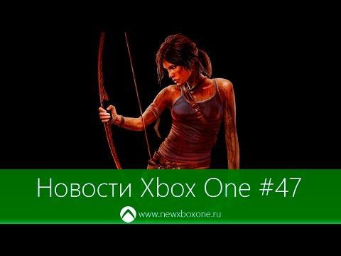 Новости Xbox One #47: новый бандл, мышь для Xbox One, особенности Rise of the Tomb Raider