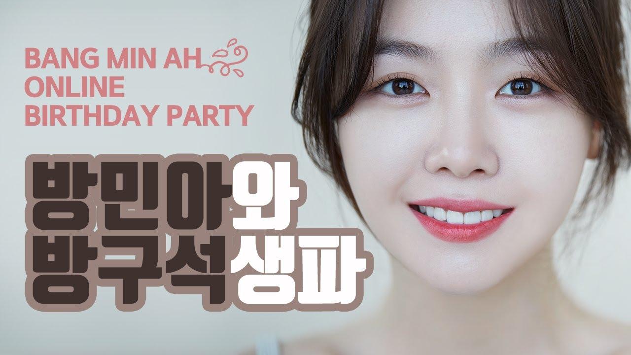 [다시보기] BANG MIN AH ONLINE BIRTHDAY PARTY ♥ 방민아와 방구석생파