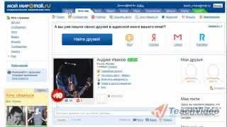 Как изменить пароль в моем мире?(В данном видеоуроке мы расскажем как сменить пароль в моём мире mail.ru. http://youtube.com/teachvideo - наш канал http://www.teachvide..., 2011-09-16T14:55:34.000Z)