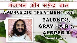 BALDNESS SOLUTION | AYURVEDIC TREATMENT FOR ALOPECIA, BALDNESS, PREMATURE GRAY HAIR & HAIR FALL