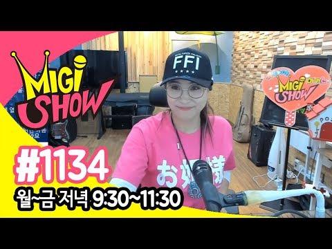[미기쇼] MIGI SHOW #1134-오사카 공연 잘 하고 왔습니다^^