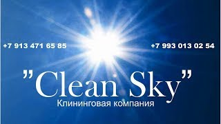 Clean Sky клининговая компания Новосибирск +79134716585 уборка квартир офисов, мойка окон фасадов.(, 2017-05-31T05:12:02.000Z)