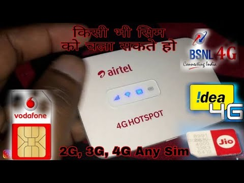 #Airtel Router unlock Jio sim  and any sim...