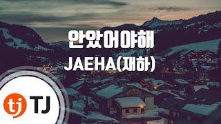 Download [TJ노래방] 안았어야해 - JAEHA(재하)(Feat.Futuristic Swaver) / TJ Karaoke