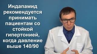 ИНДАПАМИД: инструкция по применению и аналоги лекарства от давления