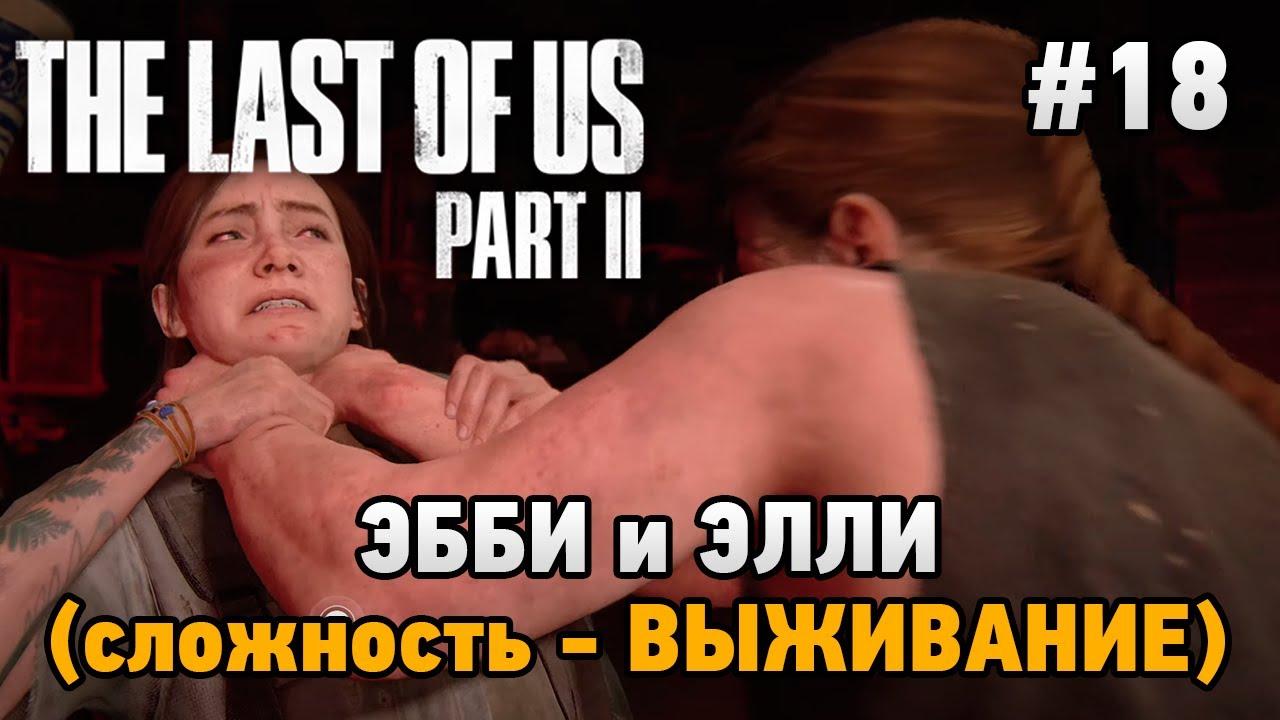 The Last of Us Part II #18 Эбби и Элли (сложность - ВЫЖИВАНИЕ)