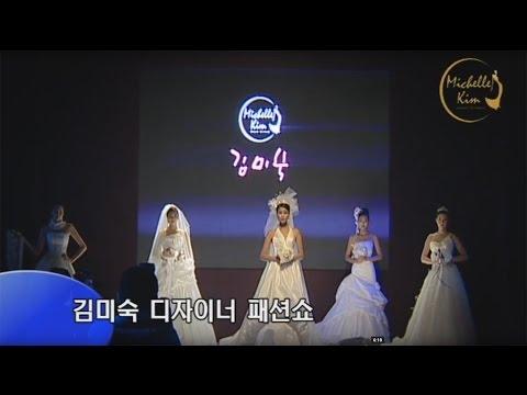 김미숙 웨딩, ASIA BRIDAL SUMMIT