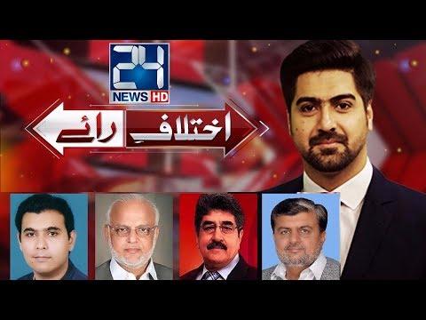 Ikhtalaf E Rae | 16 November 2017 | 24 News HD
