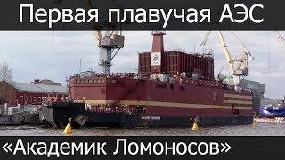 Первая в мире плавучая АЭС «Академик Ломоносов»