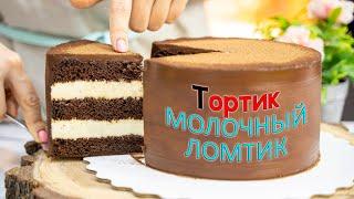 Вкусный ДЕТСКИЙ торт МОЛОЧНЫЙ ЛОМТИК Я ТОРТодел