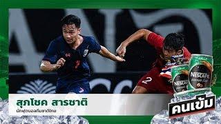 คนเข้ม! สุภโชค สารชาติ โชว์ฟอร์มเยี่ยมถูกใจแฟนบอลไทย