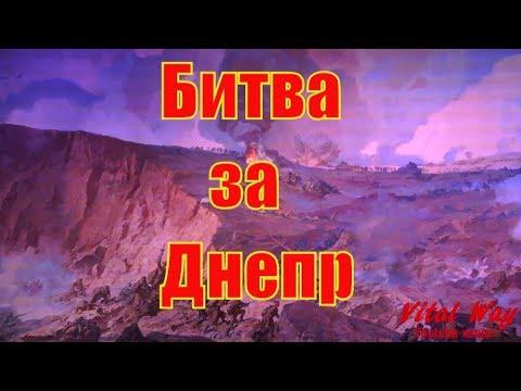 """Днепропетровская диорама """"Битва за Днепр"""" - видео обзор Vital Way"""