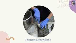 水泥砂漿抗彎試驗與內涵及其應用2-河海工程學系 陳泰安