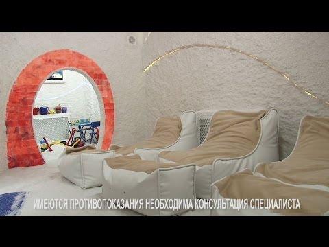 Соляная комната (галокамера, спелеокамера) — показания и