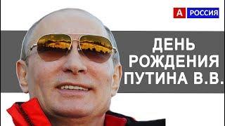 На День рождения Владимира Путина - Порошенко решил...