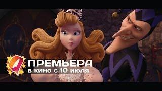 Легенды страны Оз: Возвращение в Изумрудный Город (2014) HD трейлер | премьера 10 июля