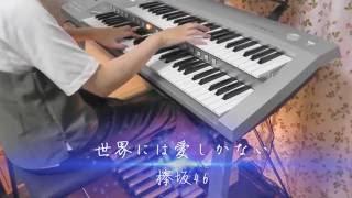世界には愛しかない / 欅坂46 【エレクトーンで弾いてみた】