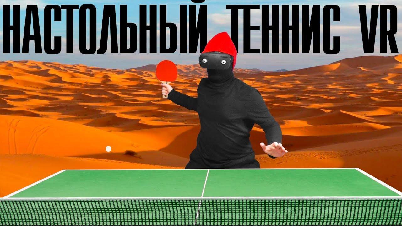 Настольный <b>теннис</b> в виртуальной реальности   <b>Racket</b> Fury ...