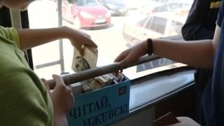 27 05 14 Ижевск, библиотека в троллейбусе