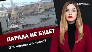 Парада не будет. Это хорошо или плохо? | ЯсноПонятно #216 by Олеся Медведева