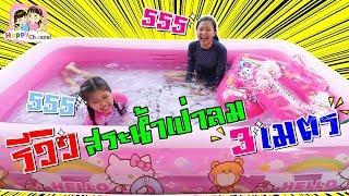 รีวิวสระนำ้เป่าลม เฮลโล คิตตี้ ( Hello Kitty )ใหญ่มากๆๆๆ3เมตร!!! พี่ฟิล์ม น้องฟิวส์ Happy Channel