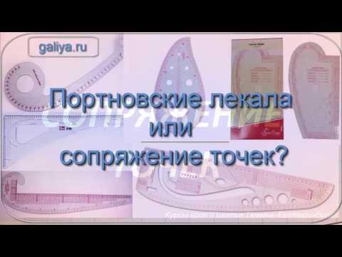 видео: Портновские лекала или сопряжение точек