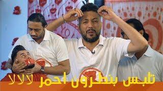 مناشدات اثير كشكول . حرام هيج يصير بالفالنتاين #ولاية بطيخ #تحشيش #الموسم الثالث