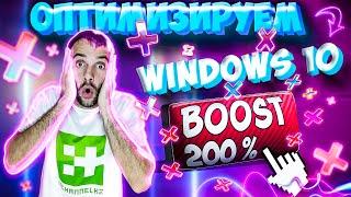 Оптимизация Windows 10. Boost 200%. Удалим хлам из Windows 10 cмотреть видео онлайн бесплатно в высоком качестве - HDVIDEO