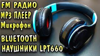 Wireless bluetooth headphones LPT660 - very loud and inexpensive headphones !!!