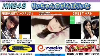 NMB48 りぃちゃんのがんばりぃな 第24回 2014年3月11日 松岡知穂