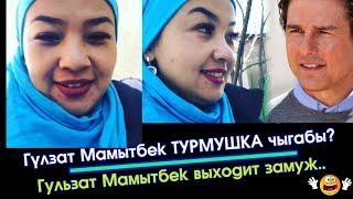 Видео: Гүлзат Мамытбек ТУРМУШКА чыгат - Гульзат Мамытбек выходит замуж  | Шоу-Бизнес KG
