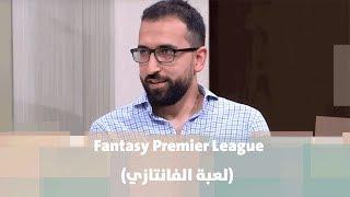 أُبي عيد -  Fantasy Premier League (لعبة الفانتازي)