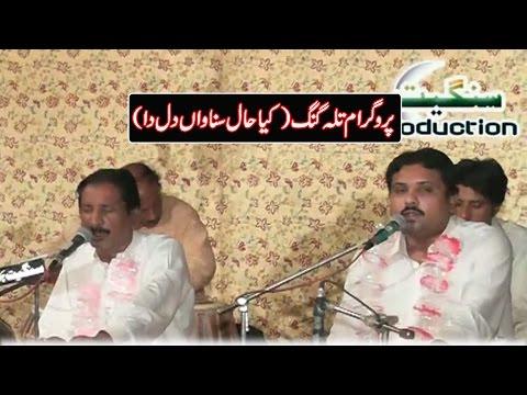 Kiya Haal Sunawa Dil Da   Mehfil Program Talagang   Talib Hussain Dard and Imran Talib