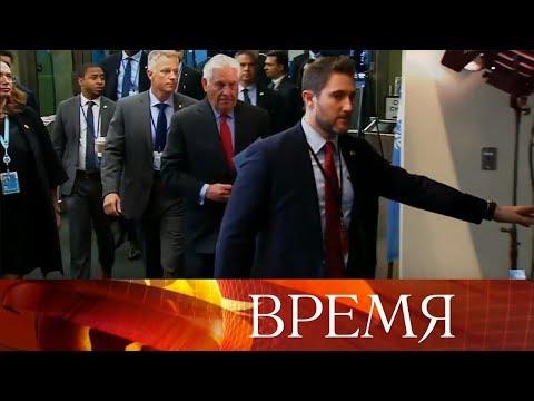 Смена главы Госдепа: Майк Помпео займет пост госсекретаря вместо Рекса Тиллерсона. - Смотреть видео онлайн