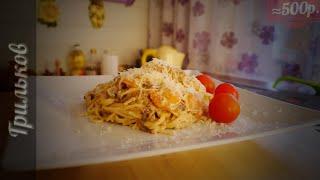 Паста с креветками в сливочно-грибном соусе