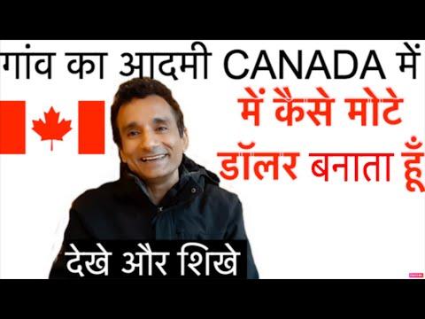 Canada की जानकारी हिंदी में | Indian People Living In Canada