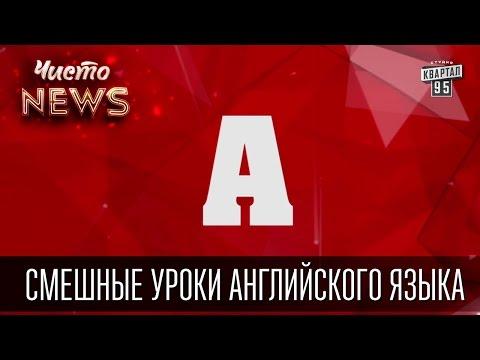 видеоприкол новини