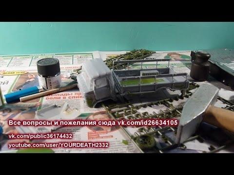 видео: Сборка модели грузового автомобиля ГАЗ-66