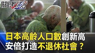 日本高齡人口數創新高 安倍要打造「終身不退休社會」!? 關鍵時刻 20180918-5 朱學恒 黃世聰