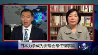 VOA连线: 日本力争成为安理会常任理事国...